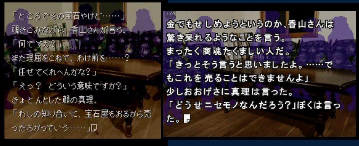 dotup.org2001661 - (祝) かまいたちの夜25周年