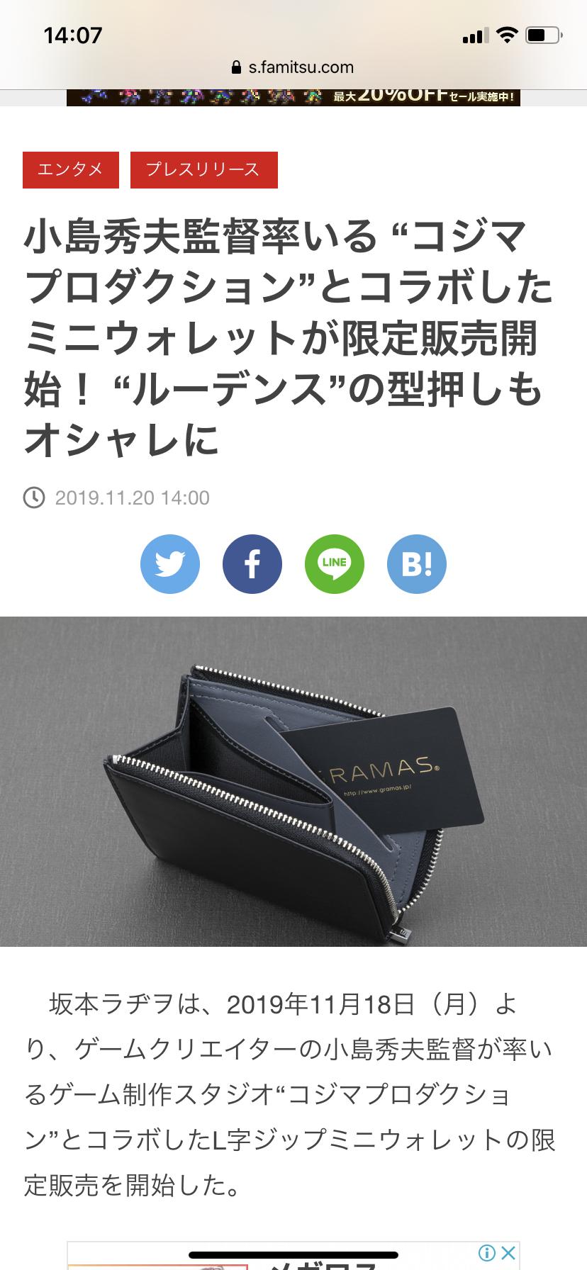 fvN4Pbp - 【朗報】小島秀夫が財布を販売!