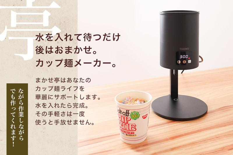 kI80UW5 - 【ゲーマー朗報】水を入れるだけでカップラーメンを作ってくれる自動カップ麺メーカー、まかせ亭が発売