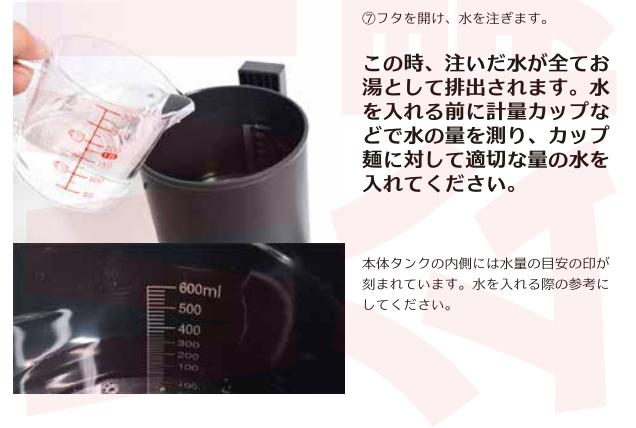 opuWVM0 - 【ゲーマー朗報】水を入れるだけでカップラーメンを作ってくれる自動カップ麺メーカー、まかせ亭が発売