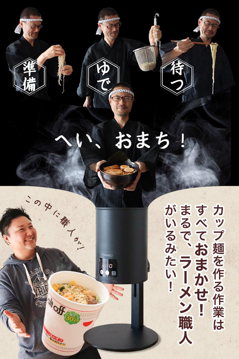 r9pYOvx - 【ゲーマー朗報】水を入れるだけでカップラーメンを作ってくれる自動カップ麺メーカー、まかせ亭が発売