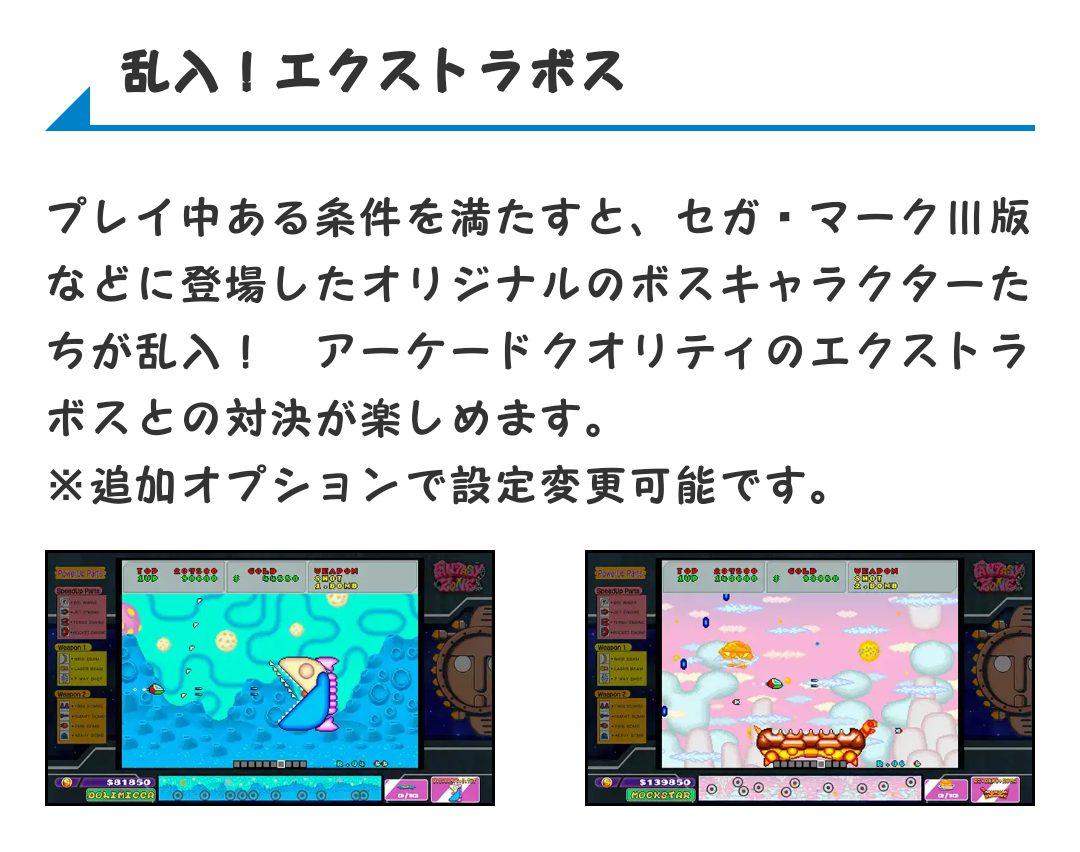t3Sbk4u - 【Switch】SEGA AGES ファンタジーゾーン 11月28日配信決定