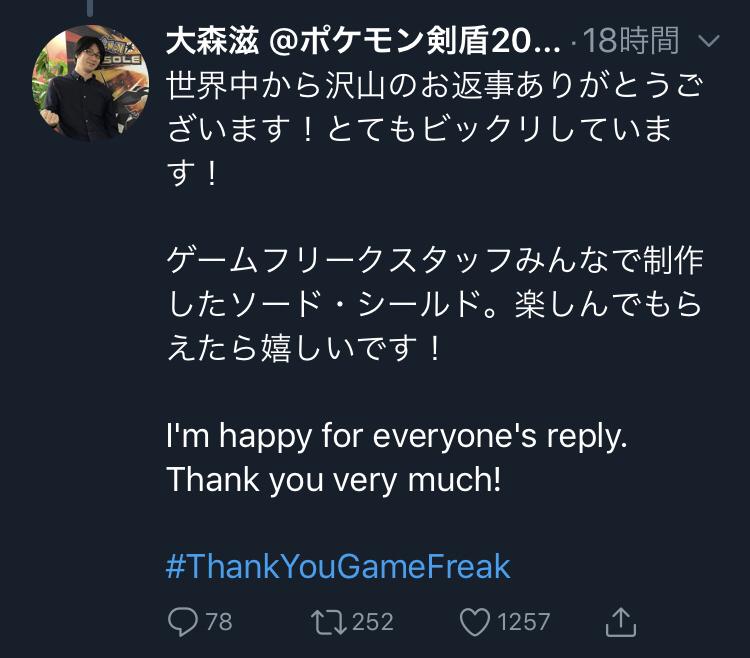 zgUH1Tz - 【悲報】ポケモンプロデューサーの増田順一さん、ポケモン新作の責任者を強調して逃亡を図る