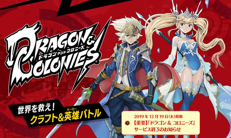 1 14 - 稲船敬二氏最新作「ドラゴン&コロニーズ」サービス終了へ なぜ稲船はここまで落ちぶれたのか?