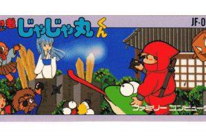 1 9 300x200 - スイッチ「忍者じゃじゃ丸コレクション(4,620円)」が発売。新作1本を含む忍者じゃじゃ丸シリーズが6本収録