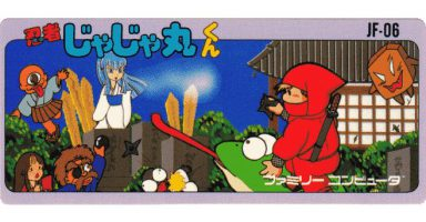 1 9 384x200 - スイッチ「忍者じゃじゃ丸コレクション(4,620円)」が発売。新作1本を含む忍者じゃじゃ丸シリーズが6本収録