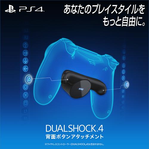 20191217 ds4 01 - 背面にボタンを追加する「DUALSHOCKR4背面ボタンアタッチメント」を2020年1月16日より数量限定発売!