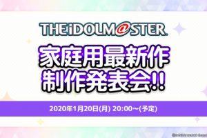745b032c049a3b7c4eeeed833c19fe32 768x432 1 300x200 - 【PS5】「アイドルマスター」家庭用最新作 制作発表生配信決定!