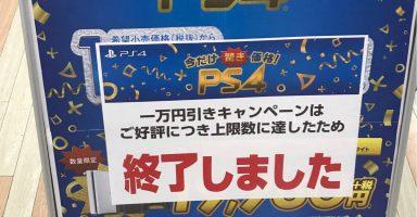 DmBsmL7 384x200 - PS4 1万引きキャンペーン在庫切れで続々終了してる件