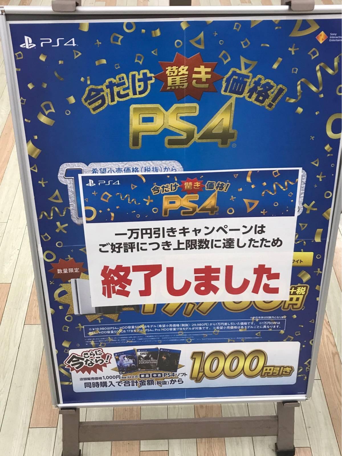 DmBsmL7 - PS4 1万引きキャンペーン在庫切れで続々終了してる件