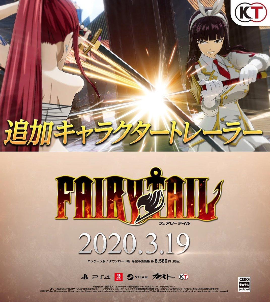 EKn4S2 UUAAqCEa - ガスト最新作『フェアリーテイル』2020年3月19日発売日決定!価格は8580円