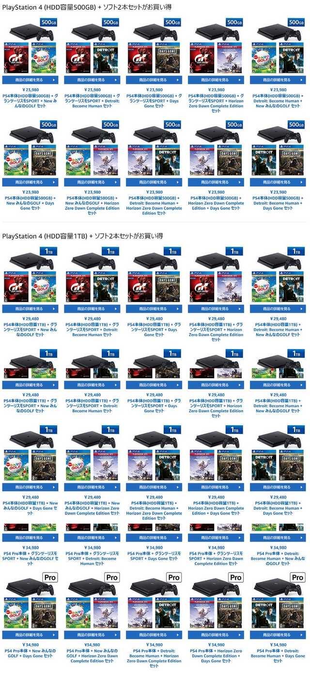 JeoKRDw - 【速報】AmazonサイバーマンデーセールのPS4がマジで激安!本体1万円引き+ソフト2本無料
