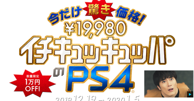 christmas with playstation hero area 02 01 jp 12dec19 384x200 - プレイステーション4、期間限定で大幅値下げ  19,980円から