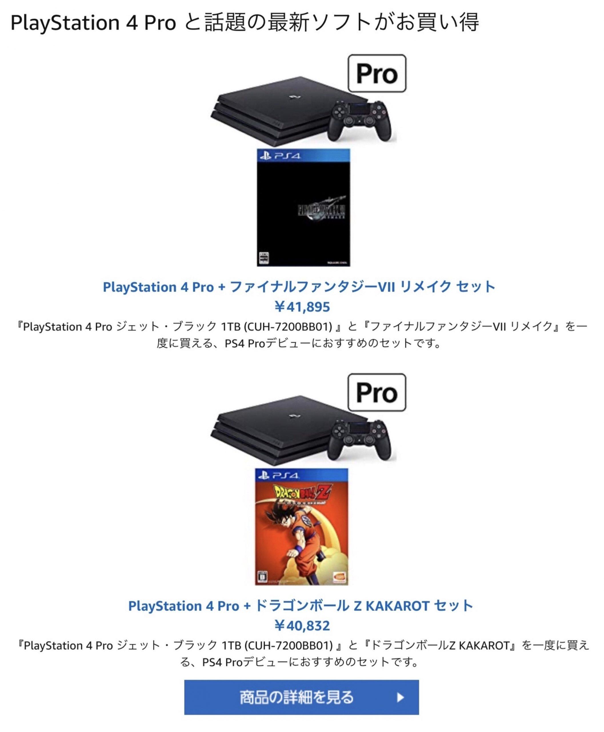 dHAyfKE scaled - 【速報】AmazonサイバーマンデーセールのPS4がマジで激安!本体1万円引き+ソフト2本無料