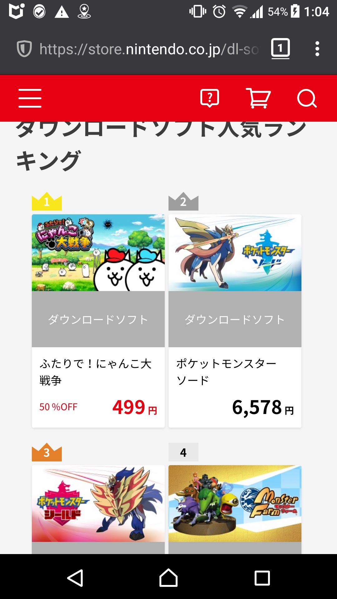 dotup.org2024155 - Switch『ポケモン ソード・シールド』、クリスマス週なのに売上ランキング首位陥落