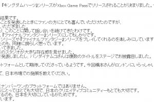 f81fd2e4c52864042852c112ce927ae2 14 300x200 - MS「FF、KH、龍を獲得したのは日本ユーザーを大切にしてるから。Xbox Series Xを日本で成功させる」