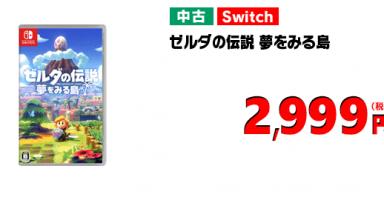 game02 384x200 - Switch『ゼルダの伝説 夢を見る島』 定価6578円→税込2999円に値崩れ