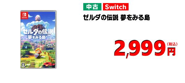 game02 - Switch『ゼルダの伝説 夢を見る島』 定価6578円→税込2999円に値崩れ