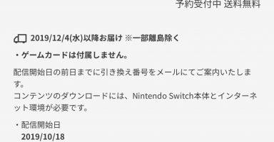 iPXjgz9 384x200 - リングフィットアドベンチャー品薄のお詫び