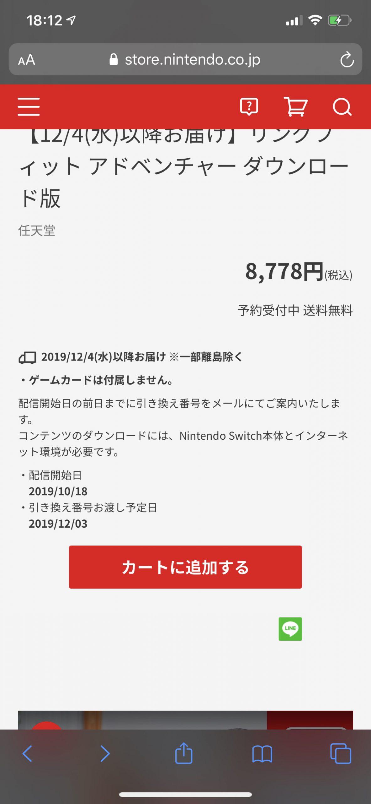 iPXjgz9 scaled - リングフィットアドベンチャー品薄のお詫び