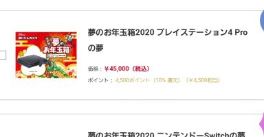kxd6TlU 384x200 - 【朗報】ヨドバシのPS4 Pro福袋、現在4倍の超倍率で爆売れ確定へ