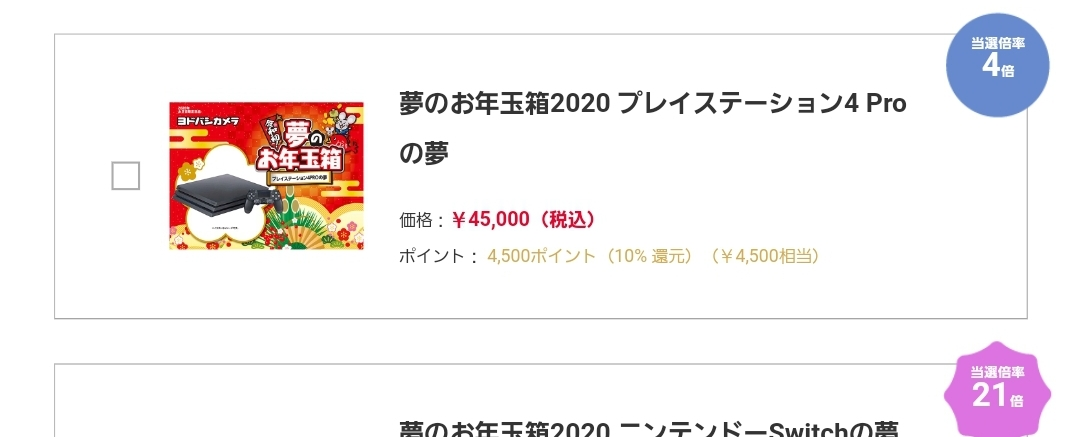 kxd6TlU - 【朗報】ヨドバシのPS4 Pro福袋、現在4倍の超倍率で爆売れ確定へ