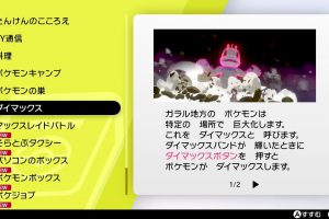 mus002 300x200 - 【悲報】ポケモン剣盾で「マウスカーソル」またまた発見されてしまう
