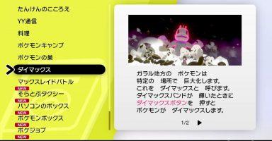 mus002 384x200 - 【悲報】ポケモン剣盾で「マウスカーソル」またまた発見されてしまう