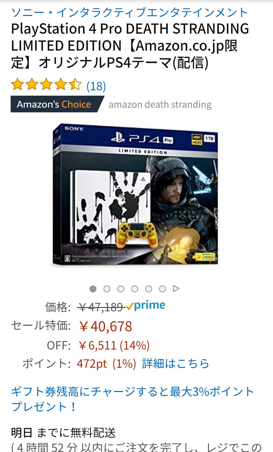 q7JaWUP - 【速報】AmazonサイバーマンデーセールのPS4がマジで激安!本体1万円引き+ソフト2本無料