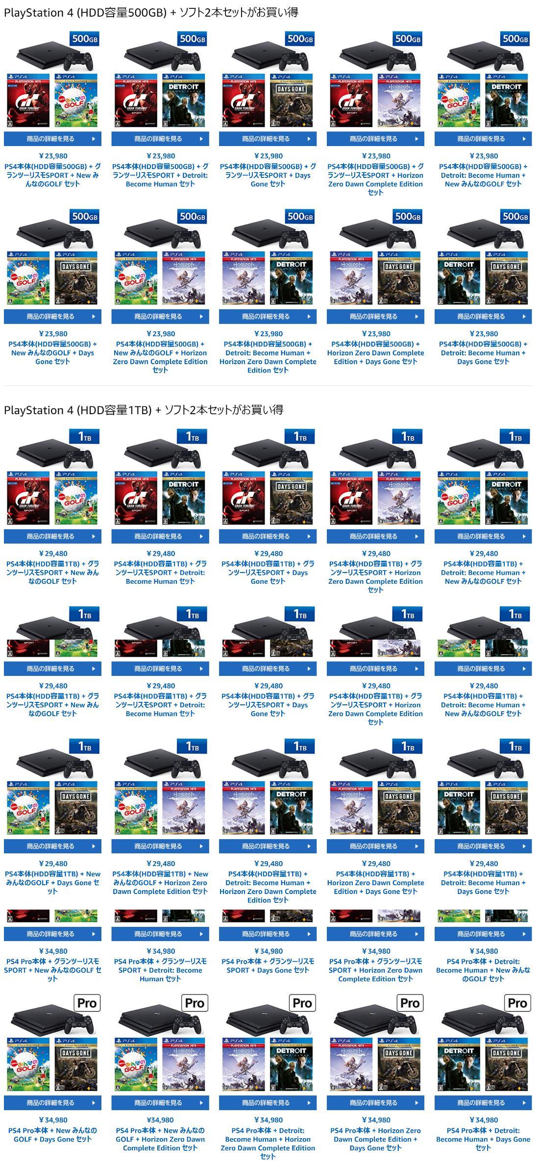 yX5Lr3o - 【速報】AmazonサイバーマンデーセールのPS4がマジで激安!本体1万円引き+ソフト2本無料
