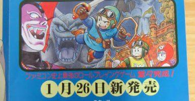 1 33 384x200 - ドラゴンクエストII 本日発売