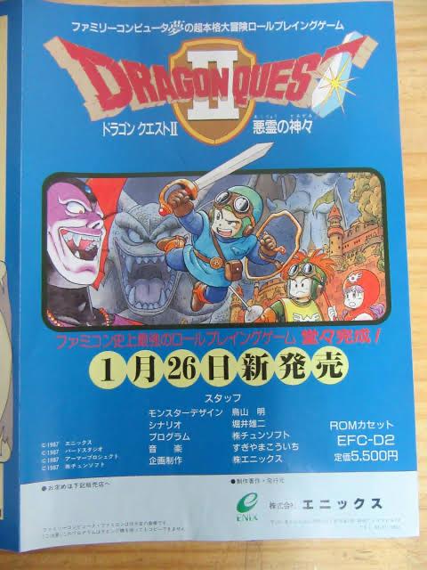 1 33 - ドラゴンクエストII 本日発売