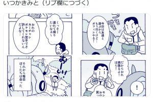 1 48 300x200 - 「ポケモン」のとんでもない感動漫画が描かれてしまう。