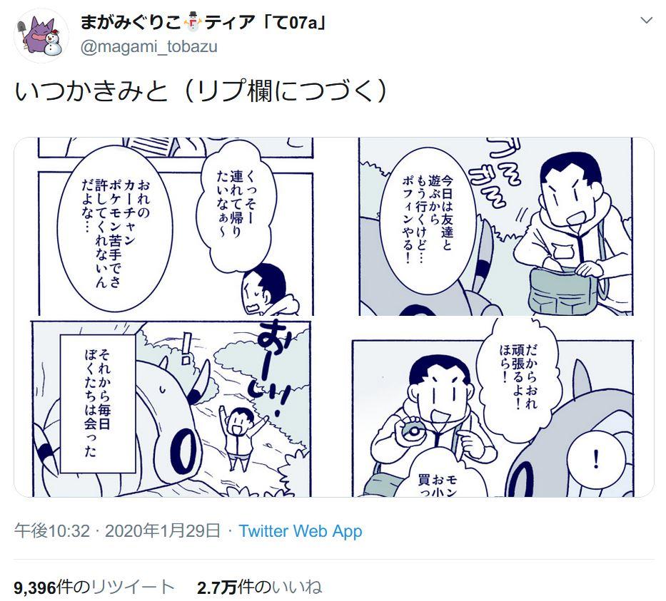 1 48 - 「ポケモン」のとんでもない感動漫画が描かれてしまう。