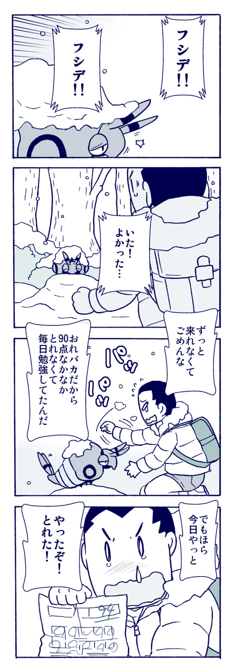 1 49 - 「ポケモン」のとんでもない感動漫画が描かれてしまう。