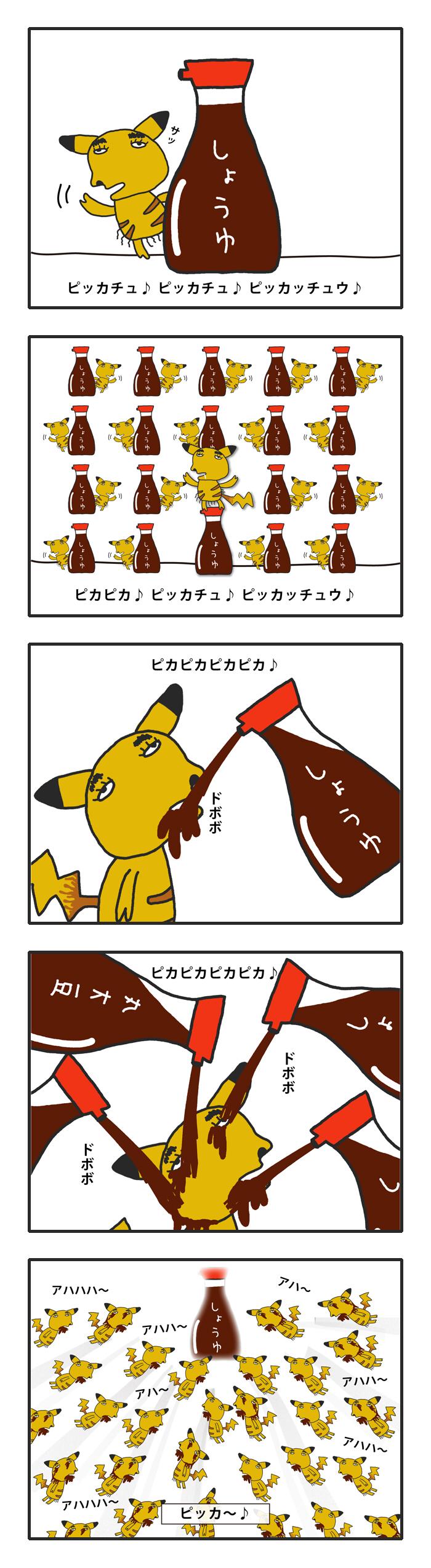 10 5 - 「ポケモン」のとんでもない感動漫画が描かれてしまう。