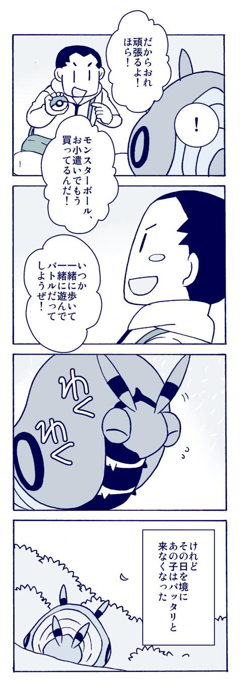 11 9 - 「ポケモン」のとんでもない感動漫画が描かれてしまう。
