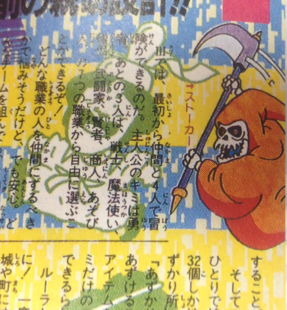 12 - ドラゴンクエストII 本日発売