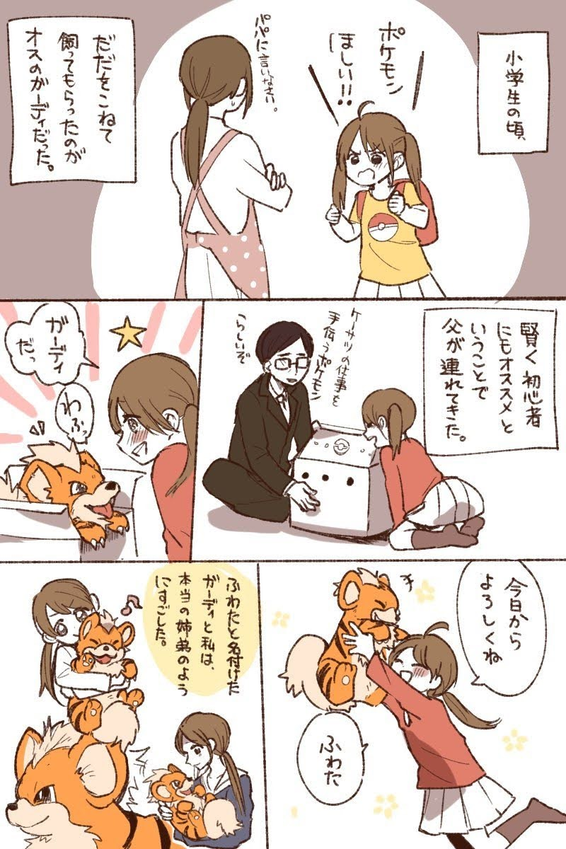 13 3 - 「ポケモン」のとんでもない感動漫画が描かれてしまう。