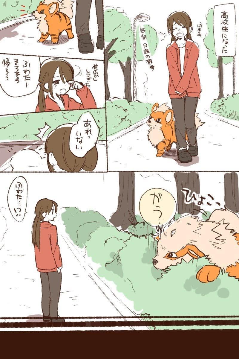 14 2 - 「ポケモン」のとんでもない感動漫画が描かれてしまう。