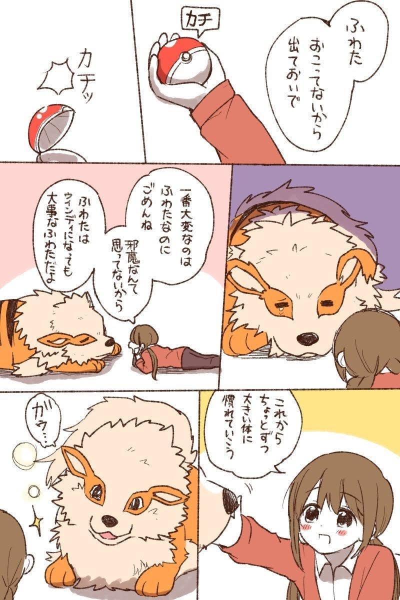 19 1 - 「ポケモン」のとんでもない感動漫画が描かれてしまう。