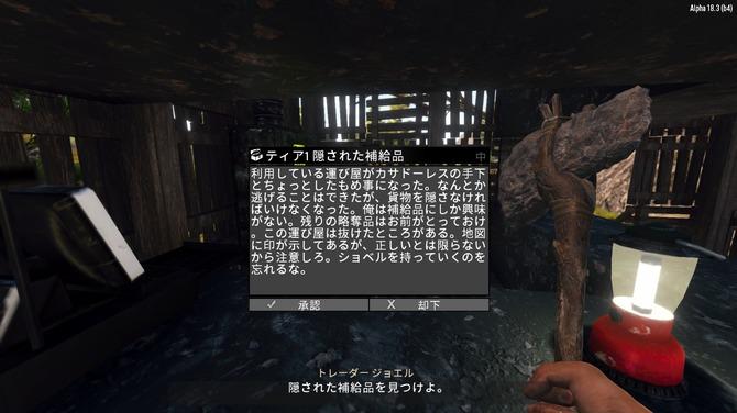 2 27 - ゾンビサバイバル『7DaystoDie』が、公式で日本語対応アップデートが決定! 家庭用キッズも感激だ!