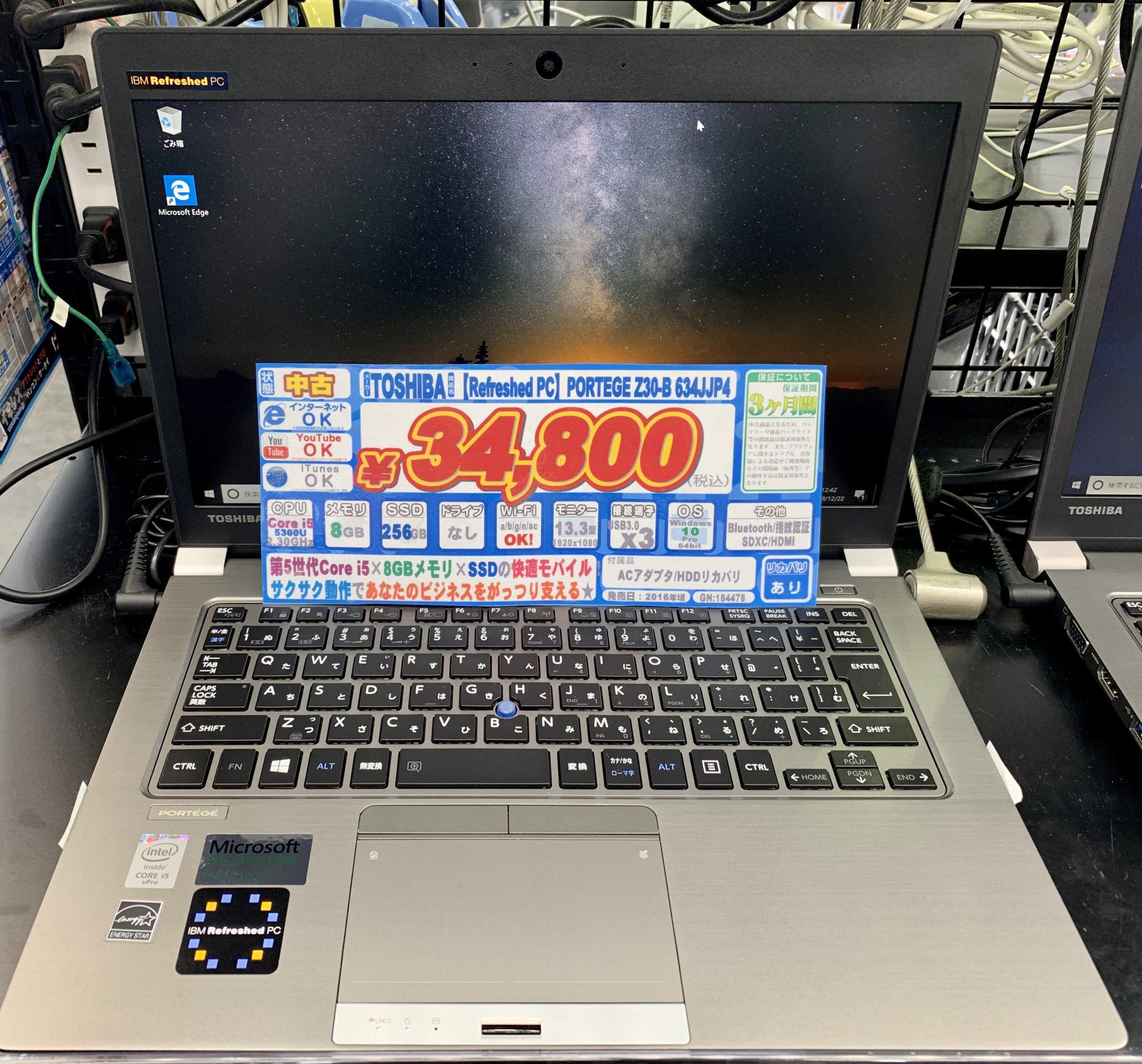 2 3 scaled - メモリ4ギガのノートパソコン(何とかパッカード社製)買ったんだけど、やっぱ8ギガの方が良かったかな?