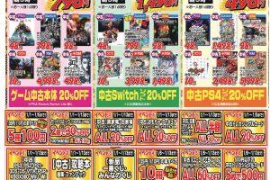 20200101digest 300x200 - 【朗報】PS4の「アンセム」「レフトアライブ」「Newガンダム」が48円!【ダイソーより安い】