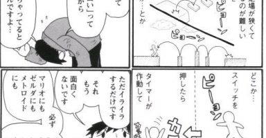 2XnOD5s 384x200 - 漫画家「任天堂のゲームに言いたい!イライラする仕掛けを作るのはやめてくれ!」