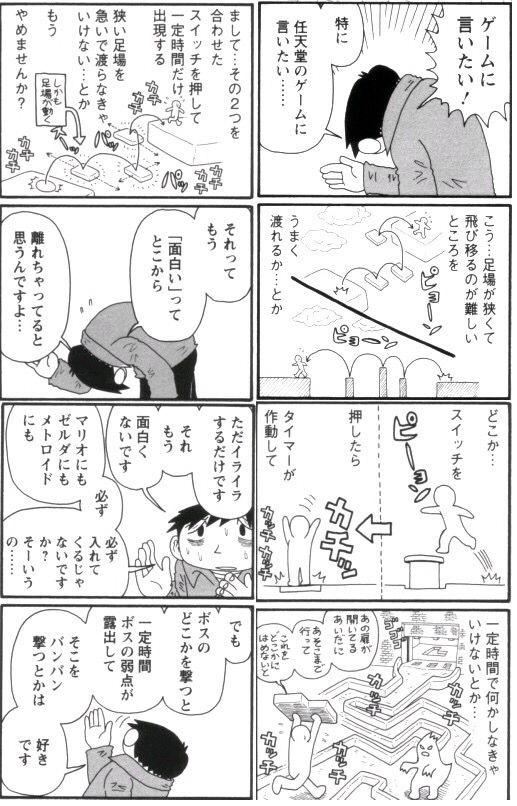 2XnOD5s - 漫画家「任天堂のゲームに言いたい!イライラする仕掛けを作るのはやめてくれ!」