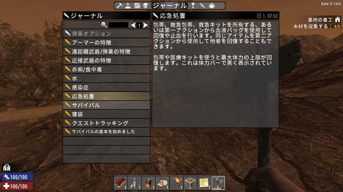 3 24 - ゾンビサバイバル『7DaystoDie』が、公式で日本語対応アップデートが決定! 家庭用キッズも感激だ!