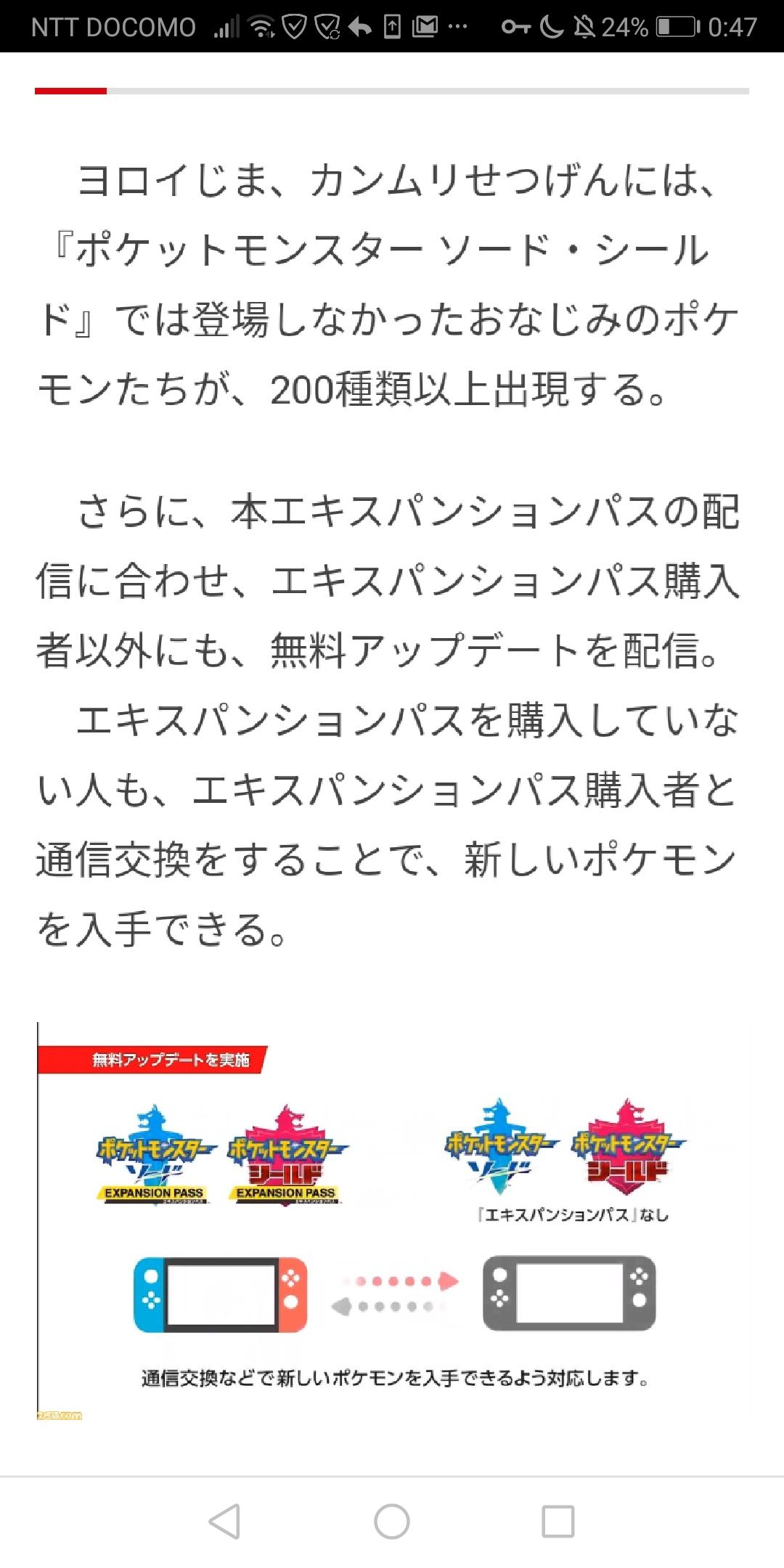 3 5 - ポケモン剣盾のDLC10連ガチャ一回分の2980円で販売予定してしまう