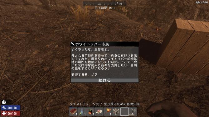 4 15 - ゾンビサバイバル『7DaystoDie』が、公式で日本語対応アップデートが決定! 家庭用キッズも感激だ!