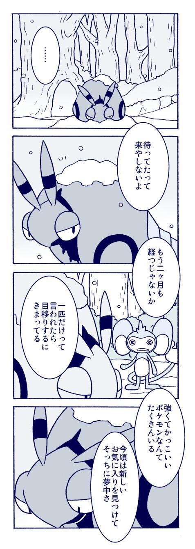 4 20 - 「ポケモン」のとんでもない感動漫画が描かれてしまう。